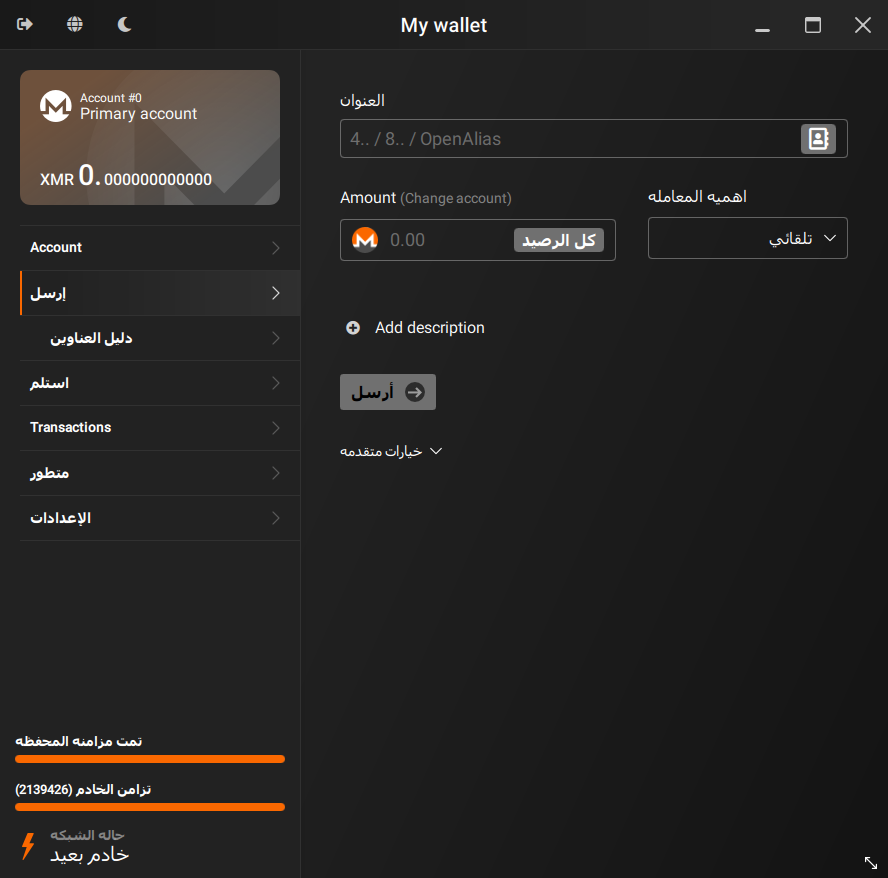 A screenshot of the Monero GUI wallet. It shows the wallet's balance and a navigation menu on the left, and a form for sending XMR on the right.